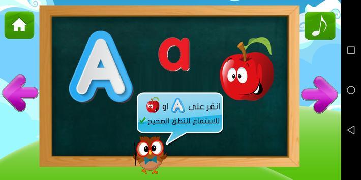 تعليم الانجليزية للصغار screenshot 2