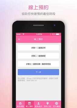 聖宜診所 screenshot 1