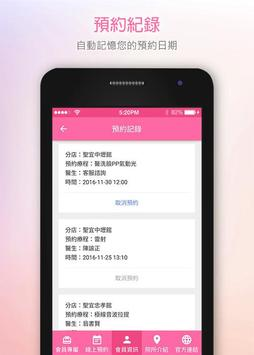 聖宜診所 screenshot 2
