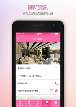 聖宜診所 screenshot 3