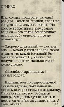 СКАЗКИ АНДЕРСЕНА apk screenshot