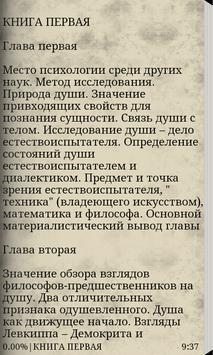 О ДУШЕ screenshot 1