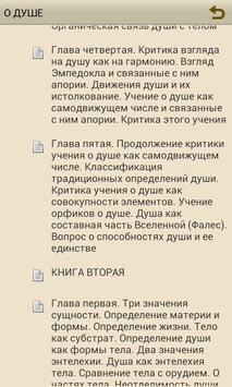 О ДУШЕ screenshot 2