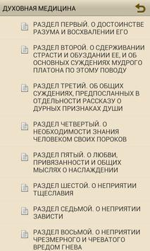 ДУХОВНАЯ МЕДИЦИНА apk screenshot