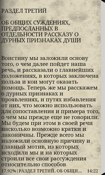 ДУХОВНАЯ МЕДИЦИНА screenshot 2