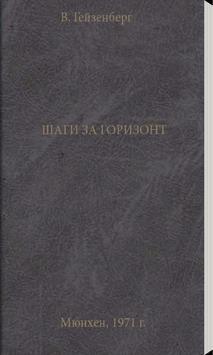 ШАГИ ЗА ГОРИЗОНТ poster