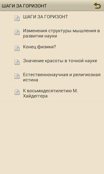 ШАГИ ЗА ГОРИЗОНТ apk screenshot