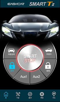 이지카 Smart T II (원거리 차량제어) poster