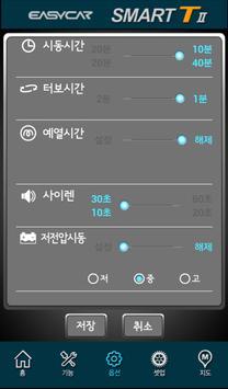 이지카 Smart T II (원거리 차량제어) apk screenshot