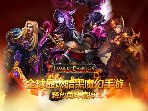 League of Darkness:Cataclysm screenshot 10