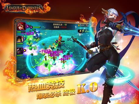 League of Darkness:Cataclysm screenshot 13