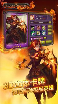 League of Darkness:Cataclysm screenshot 1
