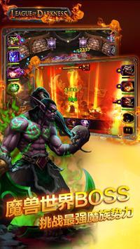League of Darkness:Cataclysm screenshot 2