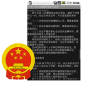 Law of PRC on ID cards icon