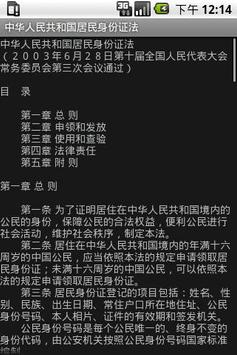 Law of PRC on ID cards apk screenshot