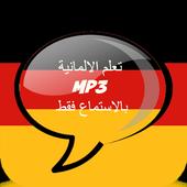تعلم الالمانية بالاستماع فقط icon