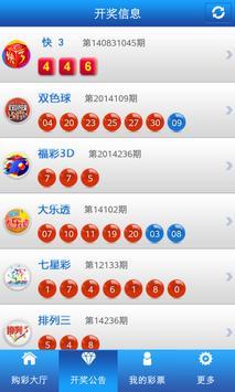 彩票易 screenshot 1