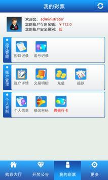 彩票易 screenshot 2