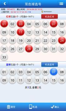 彩票易 screenshot 3