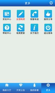 彩票易 screenshot 4