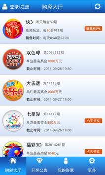 彩票易 screenshot 5
