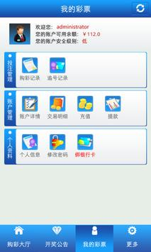 彩票易 screenshot 7