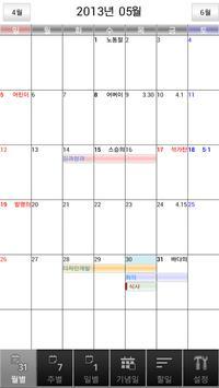 일정관리 - My Schedule poster