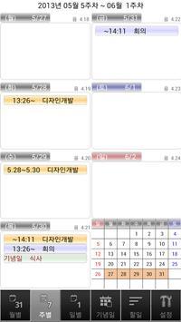 일정관리 - My Schedule screenshot 1