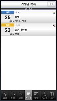 일정관리 - My Schedule screenshot 2