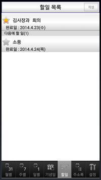 일정관리 - My Schedule screenshot 3