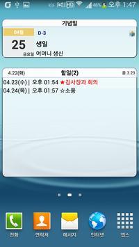 일정관리 - My Schedule screenshot 4