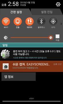 Easy Screen Shot - 쉬운 화면 캡쳐 screenshot 4