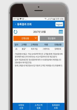 벤츠 이지세이브 screenshot 2