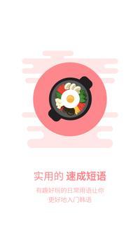韩语U学院-学习基础韩语 apk screenshot