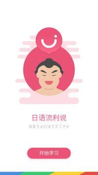 日语U学院-标准日语学习 apk screenshot