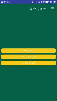 مدارس عثمان screenshot 1