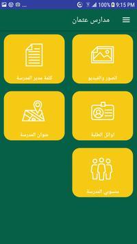 مدارس عثمان apk screenshot