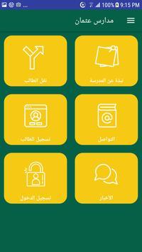 مدارس عثمان screenshot 3