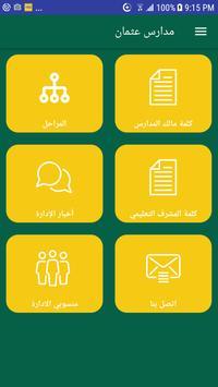 مدارس عثمان screenshot 4