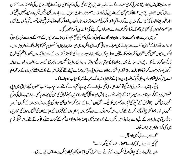Aik Mohabbat Aur Sahi Novel Urdu Novel For Android Apk Download