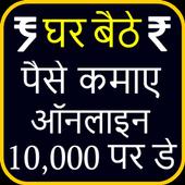 घर बैठे पैसे कमाएं - Earn Money at Home icon