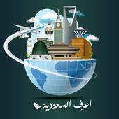 اعرف السعودية icon