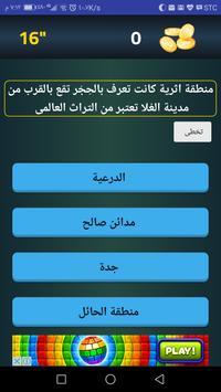 اعرف السعودية screenshot 2