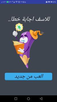 اعرف السعودية apk screenshot