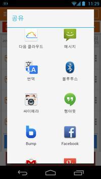 마트계산기-미리장보기,칼로리, 홈플러스,롯데마트,이마트 apk screenshot