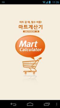 마트계산기-미리장보기,칼로리, 홈플러스,롯데마트,이마트 poster