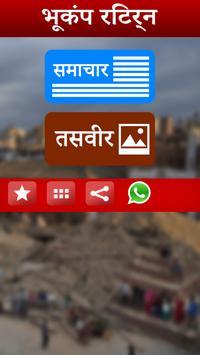 नेपाल मे भूकंप Nepal Earthquak apk screenshot