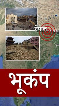 नेपाल मे भूकंप Nepal Earthquak poster