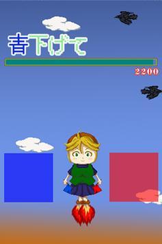 フラッガー screenshot 2
