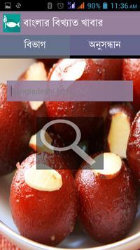 BD Foods apk screenshot